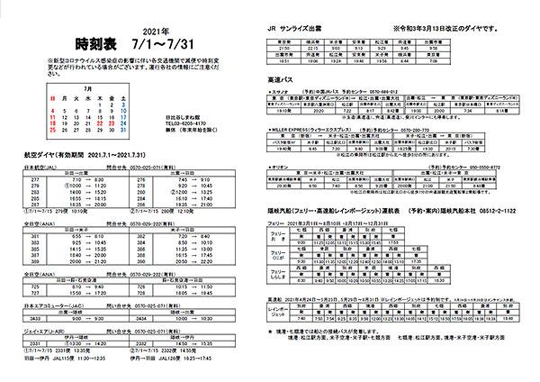 島根への時刻表_20210701_20210730