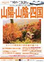 フリープラン 山陽・山陰・四国(2021年10月1日~2022年3月31日)