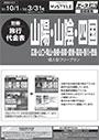 山陽・山陰・四国(2021年10月1日~2022年3月31日)