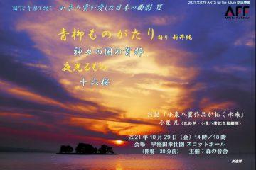 【館外イベント】語りと音楽で紡ぐ「小泉八雲が愛した日本の面影Ⅵ」