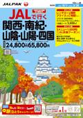 10月からの旅 JALで行く関西・南紀・山陰・山陽・四国(2021年10月1日~2022年3月28日)