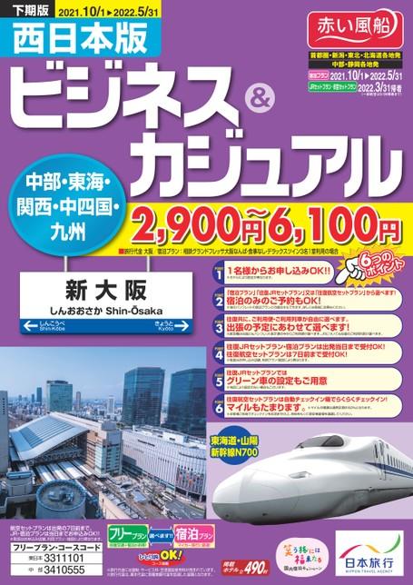 21年下期 西日本版 ビジネス&カジュアル(2021年10月1日~2022年5月31日)