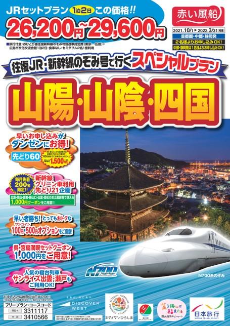 21年下期 往復JR・新幹線のぞみ号で行くスペシャルプラン山陽・山陰・四国(2021年10月1日~2022年3月31日)
