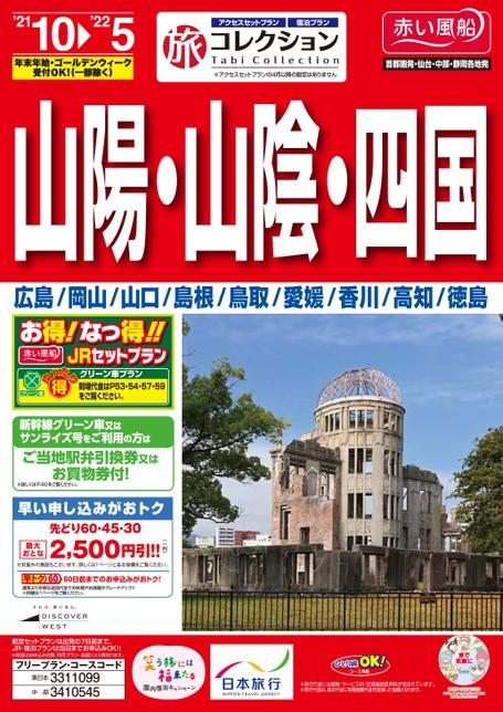 21年下期 旅コレクション山陽・山陰・四国(2021年10月1日~5月31日)
