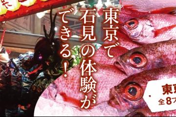 石見の魅力を発信する地域体験イベント「いわみん」が東京でも開催されます!