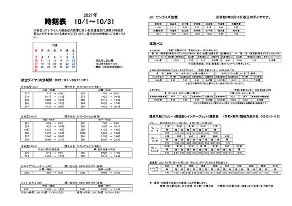 島根への時刻表_20210901_20210930